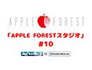APPLE FORESTスタジオ ♯10