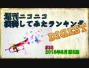 【テスト】週刊ニコニコ演奏してみたランキングDIGEST #35 2015年8月第5週