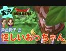 ドラゴンクエストビルダーズ ~MIKAN&チョコ女性実況 Part2~