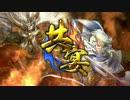 【戦国大戦】 決めるぞ!下剋上 #1479 vs天空の悩殺の術