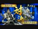 【Ver.3.2x】Only my Shouki-gunS♂ #34