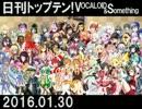 日刊トップテン!VOCALOID&something【日刊ぼかさん2016.01.30】