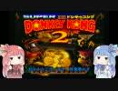 【スーパードンキーコング2】琴葉茜の縛リーコング #0【実況】