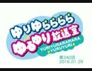 ゆりゆららららゆるゆり放送室 #240(2016.01.29)