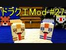 【Minecraft】ドラゴンクエスト サバンナの戦士たち #27【DQM4実況】