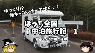 【ゆっくり】車中泊旅行記 1 軽キャン