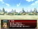 【三国志Ⅸ】満国志 第48話【満足同盟】