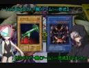 遊戯王・霧の町で闇のゲーム【EM】 楽屋裏・その3