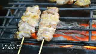 【これ食べたい】 焼き鳥(やきとり) / Grilled chicken