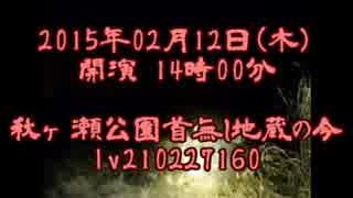 2014年04月16日→2015年02月12日 秋ヶ瀬公園首無し地蔵の今