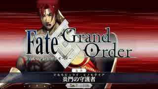 【FateGO】強敵との戦い 星団級対星2鯖編【イベ礼装なし】