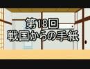 あきゅうと雑談 第18話 「戦国からの手紙」