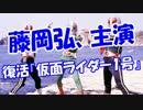 【藤岡弘、主演】 復活『仮面ライダー1号』
