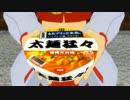 レジスタンスのカップ麺