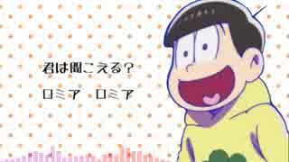 【おそ松さん人力】十四松で骸/骨/楽/団/と/リ/リ/ア thumbnail