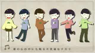 【おそ松さん】 六つ子でM/U/G/I/C 【合松】