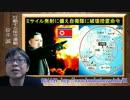 【桜井誠】日本人の生命より朝鮮人様の人権!【北の核実験&ミサイル】