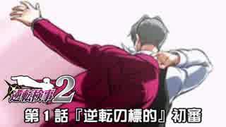【逆転検事2実況プレイ】 第1話 『逆転の標的』 【初審】