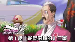 【逆転検事2実況プレイ】 第1話 『逆
