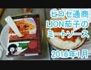 ヒロセ通商 LION茄子のミートソース