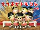 【おそ松さん】六つ子でトモダチコレクション新生活⑩【ゆっく...