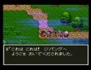 【実況】続々・はじめてのドラクエⅢ Part16