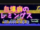 自爆癖のレミングス~勝手に自爆縛り~ PART68(Taxing編#20)