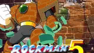 【アレンジ】ロックマン5 ストーンマンステージ