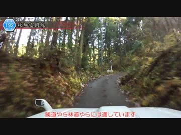 【群馬険道192号】ゆっくりジムニー険道めぐり!パート2