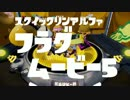 【甲子園ベスト16】スクイックリンαのフラグムービー5