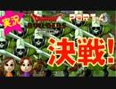 ドラゴンクエストビルダーズ「決戦!」 ~MIKAN&チョコ女性実況 Part4~