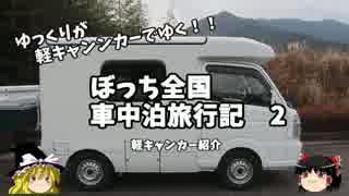 【ゆっくり】車中泊旅行記 2 軽キャン