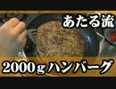 1枚2000gのハンバーグステーキを上手に焼くよ