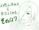【実況】幻想水滸伝2を実況してみた【その127】