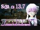 【7 Days To Die】撲殺天使ゆかりの生存戦略 31【結月ゆかり+α】