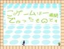 【アクションゲーム編】ゆかりさんのGame A Week【7週間目】