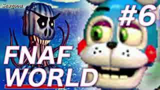【翻訳実況】オレ達がアニマトロニクスだ!『FNAF WORLD』 難易度:HARD #6 thumbnail