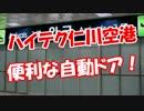 【ハイテク仁川空港】 便利な自動ドア!