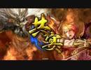 【戦国大戦】 橙武者が頑張る その14 共宴・孫武窮鷹vs魔女