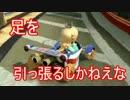 【MAD】マリオカート8ThreeMancellCup2015