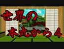 【MMD刀剣乱舞】世界の本丸から4【ステージ配布】