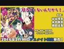 ドラマCD「好きじゃないんだから!」PV(試聴版)