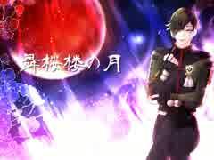 【人力刀剣乱舞】舞桜楼の月【鶯丸】 thumbnail