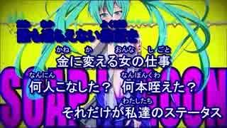 【ニコカラ】ソープラグーン【まさ】