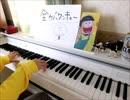 【おそ松さん】全力バタンキュー【ピアノ】