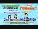ボートレース部@JLC 2月のプログラム 毒島誠のポイズンナイト開催