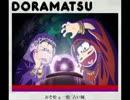 ドラ松CDシリーズ1巻 試聴