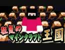 【協力実況】狂気のマインクラフト王国 Part26【Minecraft】