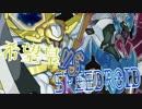 【遊戯王】やんごとなき社会人達の自由決闘6【デュエル動画】