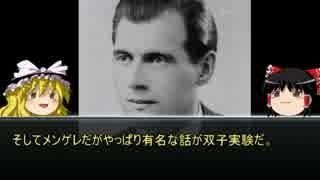 【ゆっくり歴史解説】黒歴史上人物vol.9「ヨーゼフ・メンゲレ」